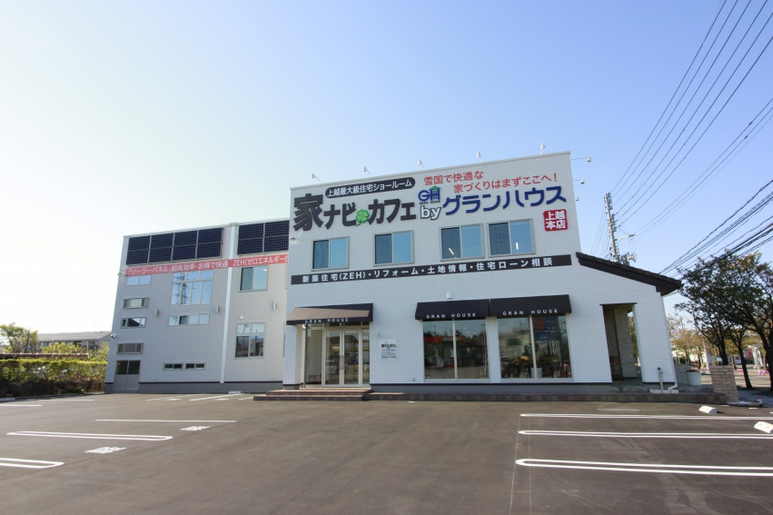 グランハウス 上越本店|ヤマダコーポレーション株式会社